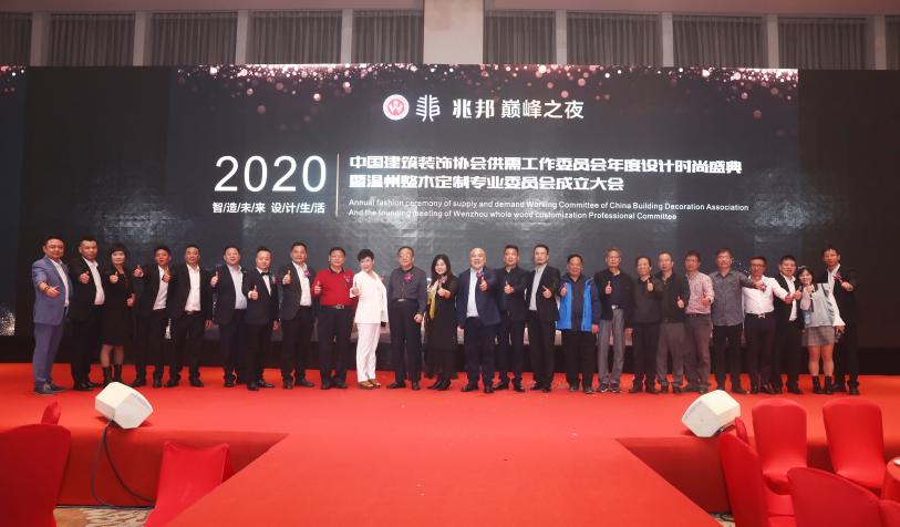 中国建筑装饰协会年度时尚盛典暨协会整木定制专委会成立庆典圆满成功